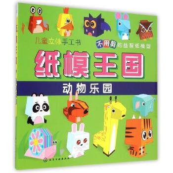 纸模王国(动物乐园)/儿童立体手工书 俞飞华