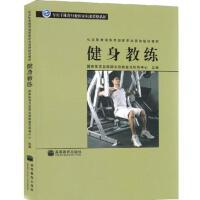 【现货】健身教练书籍体育行业国家职业资格认证社会体育指导员国家职业资格培训教材高等教育出版社健身房教材书籍