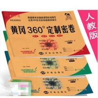 2017春正版黄冈360定制密卷六年级下册语文数学英语配RJ人教版共3本套