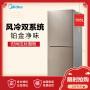 美的BCD-166WM爵士棕 风冷无霜 大冷冻空间 节能静音家用两门双门冰箱