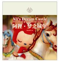 阿狸 梦之城堡:修订本,Hans,时代文艺出版社【 SX】