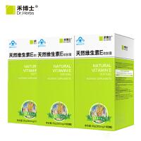 [当当自营]禾博士天然维生素E软胶囊0.3g*100粒*3盒装