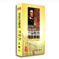 原装正版 音乐大讲堂 西方古典音乐篇:钢琴之王 李斯特 4CD 光盘