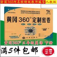 2017版 黄冈360定制密卷 三年级下册英语 3年级下 人教版 配套RJ版