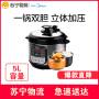 【苏宁易购】Midea/美的智能家用多功能双胆电压力锅高压锅饭煲正品WCS5025