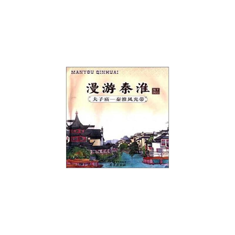 漫游秦淮手绘地图夫子庙秦淮风光带