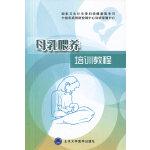 母乳喂养培训教程