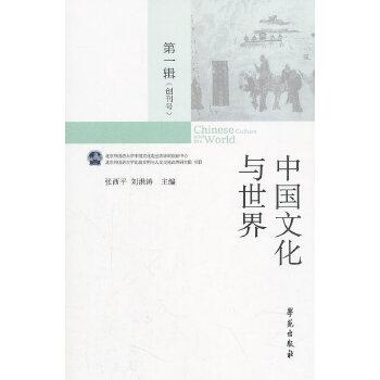 中国文化与世界(第一辑)