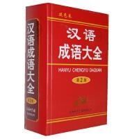 汉语成语大全(第2版)