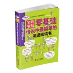 全彩形象图解——零基础传说中最简单的英语阅读书(附光盘一张)