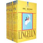 林格伦作品选(9册/套)(最新精装典藏版)