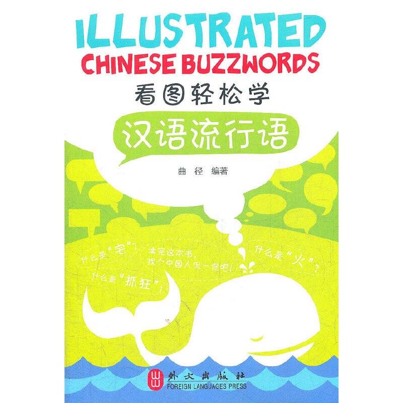 看图轻松学汉语流行语    Illustrated Chinese buzzwords
