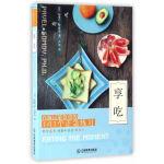 享吃:克服过量饮食的141个正念练习