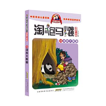 淘气包马小跳(漫画升级版)寻找大熊猫