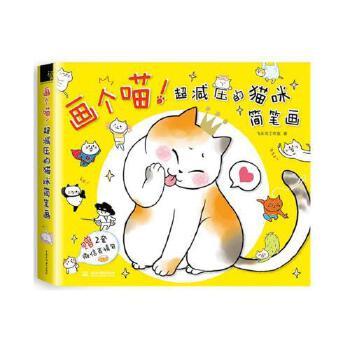 超减压的猫咪简笔画喵星人简笔画大全幼儿童简笔画技法入门幼儿园绘画
