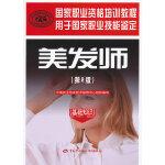 美发师(基础知识)(第2版)--国家职业资格培训教程