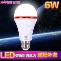 东联LED球泡4W 6Wled节能灯泡E27全螺口大功率高亮学习护眼台灯灯泡s9