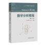 数学分析教程(下册)(第3版)