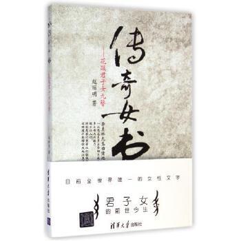 传奇女书--花蹊君子女九簪 赵丽明 正版书籍 清华大学