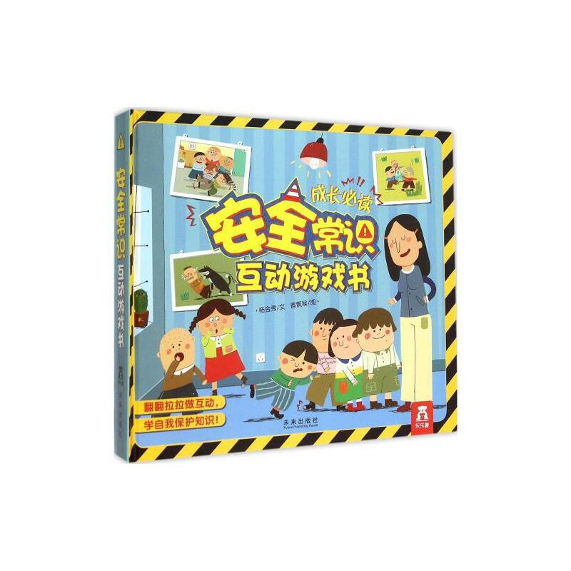 岁宝宝自我保护幼儿园安全意识知识教育启蒙早教图画书籍小孩亲子读物