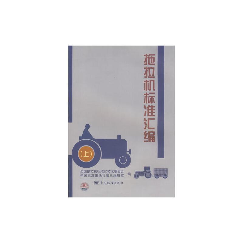 拖拉机标准汇编(上)/全国揓拉机标准化技术委员会,中国标准出