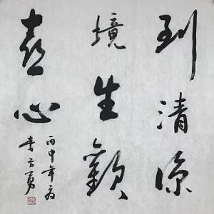 李方勇(书法)中国书法家协会会员