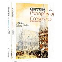 经济学原理(第6版)(宏观经济学+微观经济学)(套装全2册)
