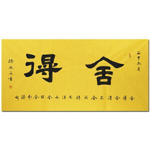 国家一级书法师,人民教育出版社写字教材书写员徐殿庭《舍得a1》