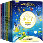 世界文学大师名著少年精选・长篇童话  第1辑(套装6册)