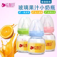 运智贝玻璃果汁奶瓶初生婴儿宝宝喝水奶瓶防呛喂药便携小奶瓶60ml