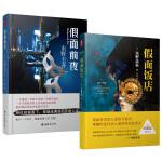 东野圭吾作品:假面饭店(新修珍藏版)+假面前夜 套装共2册
