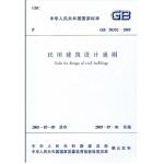 GB 50352―2005 民用建筑设计通则