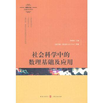 社会科学中的数理基础及应用