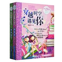 全套2册 你不知道将来有多好 穿越时空遇见你/辫子姐姐心灵花园 郁雨君校园小说 小学生课外阅读书籍儿童读物 少儿图书6-12岁