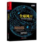 全球风口:积木式创新与中国新机遇(签名本)