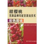 甜樱桃优新品种及配套栽培技术彩色图说
