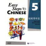 轻松学中文 5 练习册
