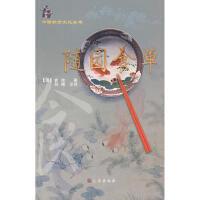 随园食单,(清)袁枚 ,别曦 注译,三秦出版社,9787806289433