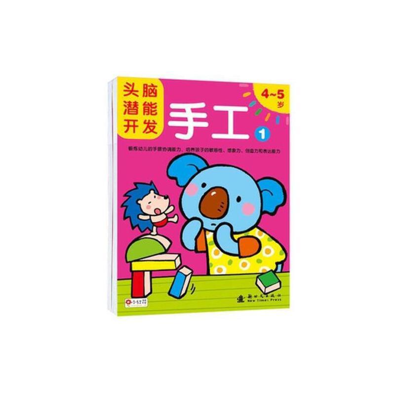 手工(4-5岁1)/头脑潜能开发数学绘画迷宫幼儿童畅销书小红花宝宝启蒙