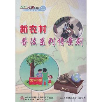 新农村普法系列情景剧(DVD)