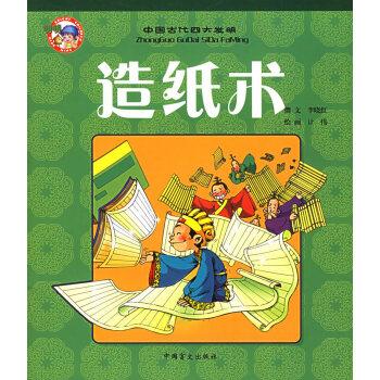 《造纸术——中国古代四大发明》(李晓红.)【简介