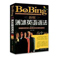 BoBing 全新版 薄冰英语语法 高中英语 袖珍本 开明出版社 涵盖高中英语九级要求的全部语法知识