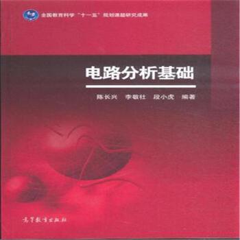 电路分析基础( 货号:704039452)