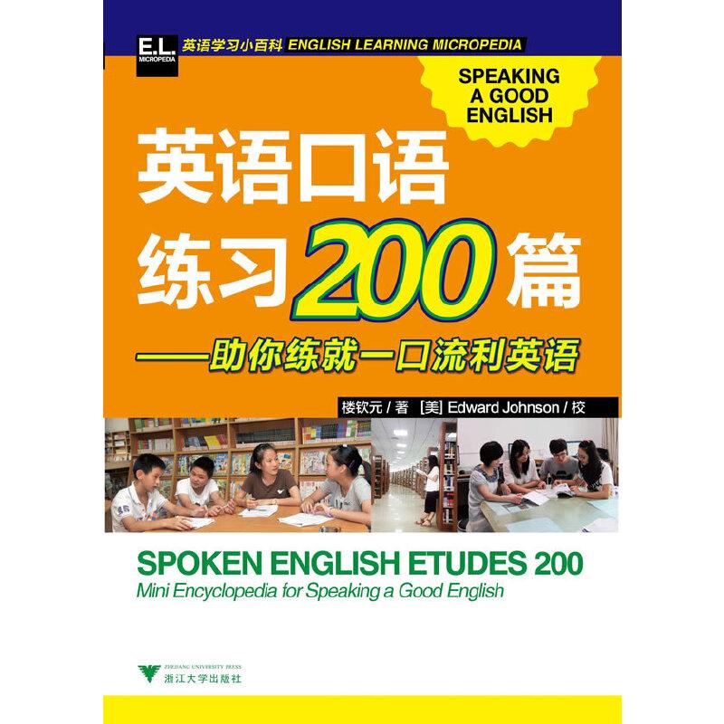 英语口语练习2...