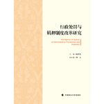 行政处罚与羁押制度改革研究