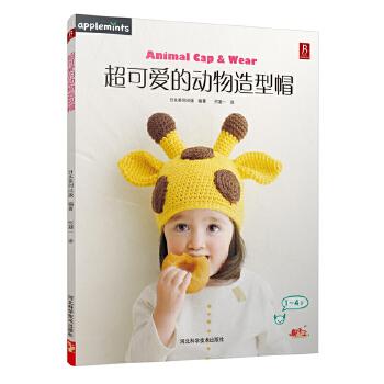 【正版现货】钩针编织书 超可爱的动物造型帽宝宝毛衣书宝宝帽子学