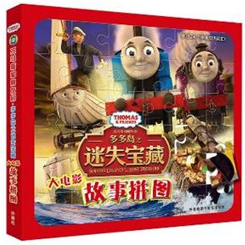 托马斯和朋友们多多岛之迷失宝藏大电影故事拼图北京市新华书店网上书