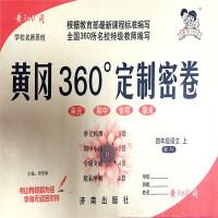 2017秋 黄冈360定制密卷 四年级上册语文 4年级上 湖南教育版 配套XJ版/9787548805168