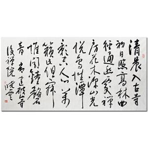 孙晓云《清晨入古寺》中国书法家协会副主席