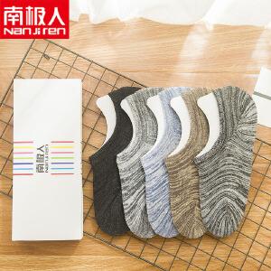 2017南极人袜子夏季隐形袜男士硅胶防滑男船袜粗线5双礼盒装